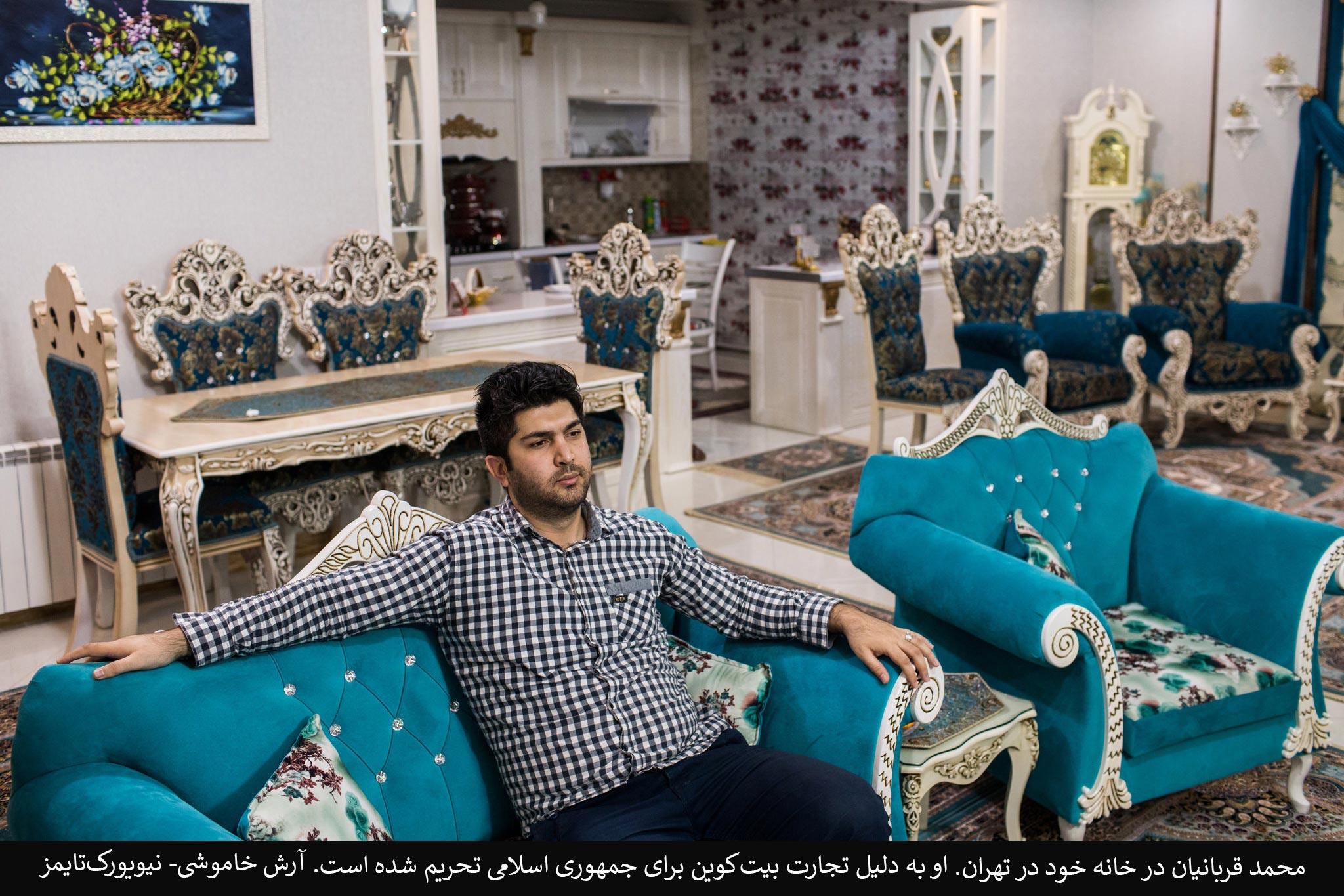 محمد قربانیان در خانه خود در تهران.او از سوی وزارت خزانه داری آمریکابه دلیل تجارت بیتکوین برای جمهوری اسلامی تحریم شده است. آرش خاموشی- نیویورکتایمز